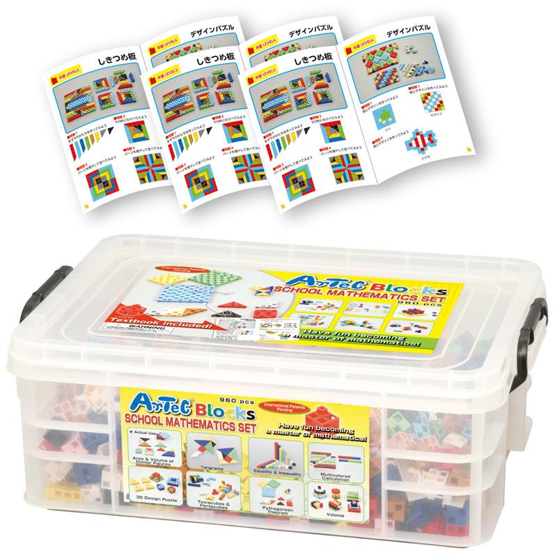 ブロック パズル おもちゃ Artecブロック スクールマスセット 日本製 アーテック レゴ 日本製 パズル ゲーム 知育玩具 レゴ レゴブロックのように自由に遊べます, 山都町:baa391ad --- sunward.msk.ru