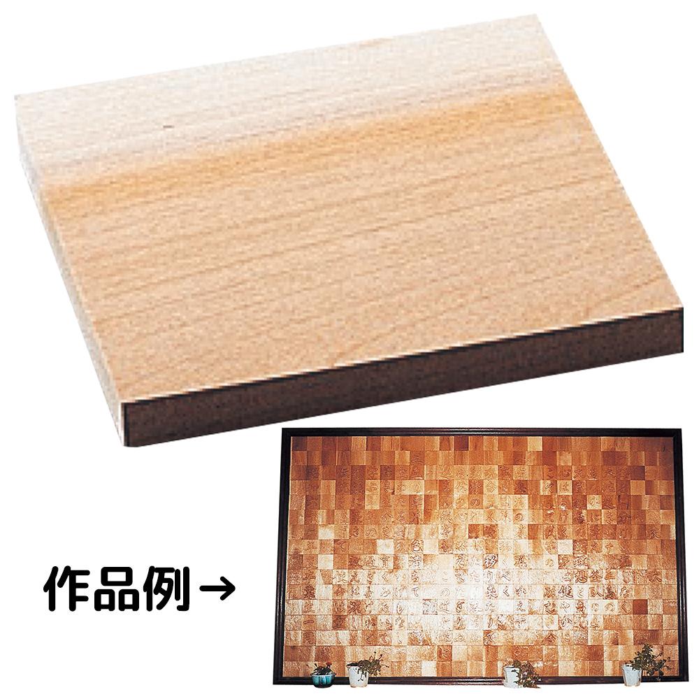 彫刻 板 版画 木 材料 流行のアイテム 削る 中学校 学校 教材 クラフト ホビー × 朴100×100×10mm 自由研究 工作 学校教材 図工 画材 美術 共同木彫板 小学生 在庫限り 木工