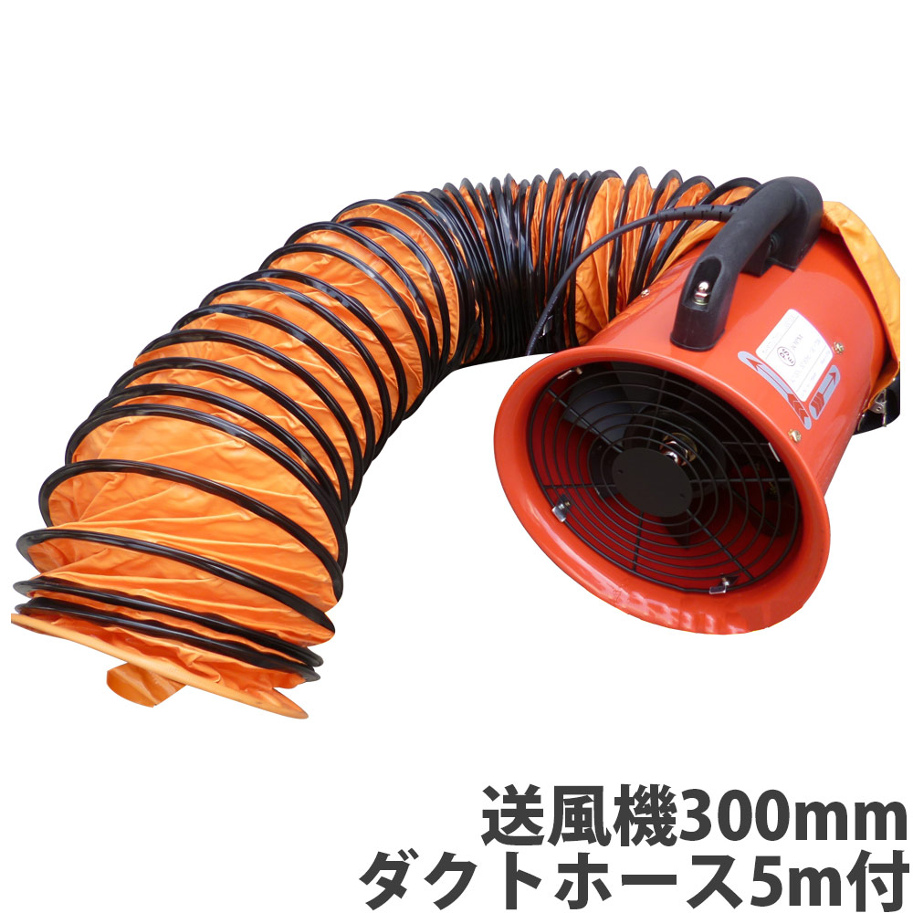 ポータブルファン300mm[ダクト5m付] JOD300 排風 ポータブル 強力 送風 排風 空気の循環 工業扇 業務用