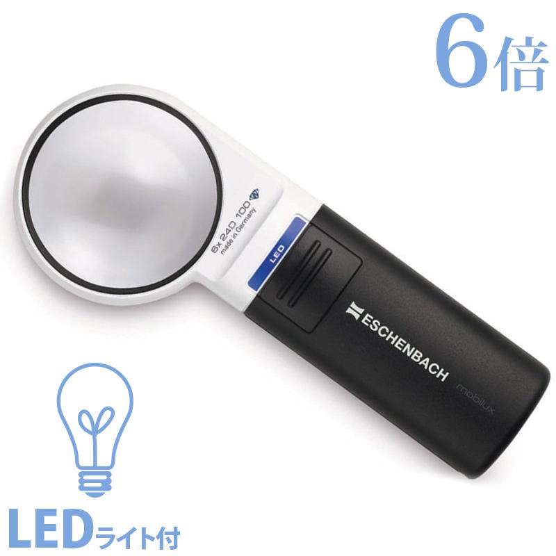 LEDワイドライトルーペ 6倍 LEDライト付 手持ちルーペ エッシェンバッハ ルーペ led ライト付 高倍率 拡大鏡 検査 敬老 プレゼント 虫眼鏡