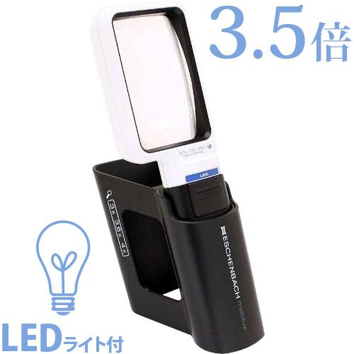 LED ワイドライトルーペ 3.5倍 + モベースのセット エッシェンバッハ ルーペ led ライト付 スタンド 置型 作業 検査 検品 敬老 プレゼント 虫眼鏡