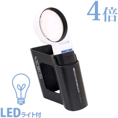 LED ワイドライトルーペ 丸型 4倍 + モベースのセット エッシェンバッハ ルーペ ライト付 led 置型 作業 検査 検品 敬老 プレゼント 虫眼鏡