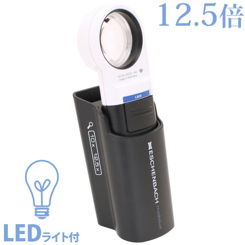LED ワイドライトルーペ 12.5倍 + モベースのセット エッシェンバッハ ルーペ led ライト付 高倍率 スタンド 置型 作業 検査 検品 敬老 プレゼント 虫眼鏡