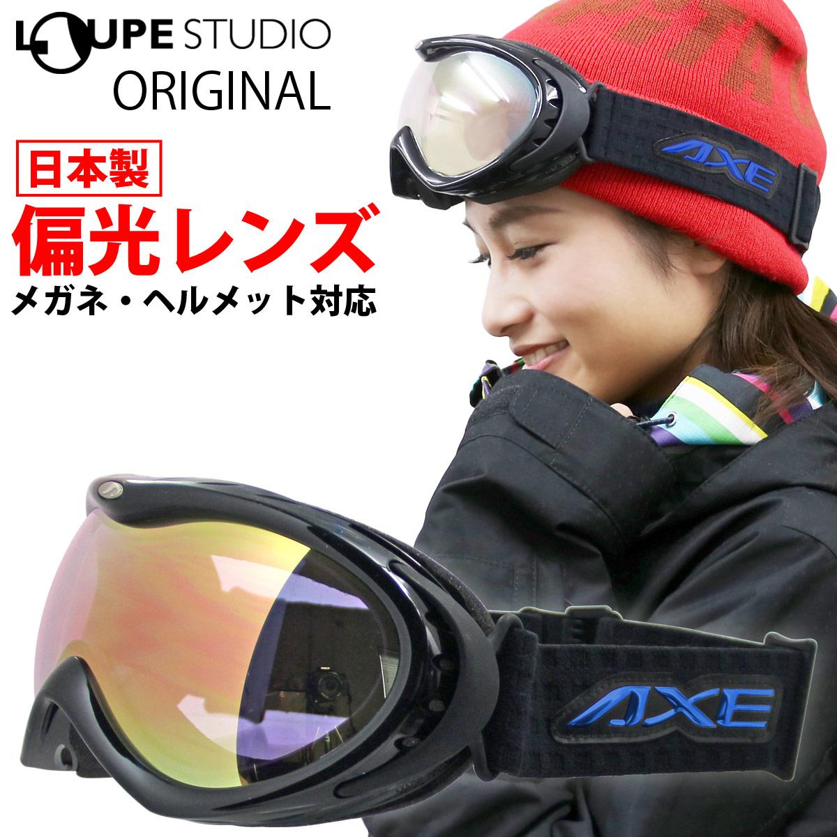ゴーグル スノーボード 偏光レンズ ミラー [当店オリジナルモデル] ダブルレンズ 曇り止め機能付き 眼鏡対応 [メガネ] AXE [アックス] スキー ゴーグル AX830-WMP-I スノーゴーグル メガネ対応 アックス