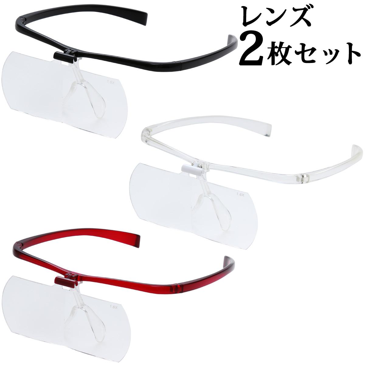 双眼メガネルーペ メガネタイプ 1.6倍 2倍 レンズ2枚セット HF-60DE メガネ型ルーペ 跳ね上げ メガネの上から クリアルーペ 手芸 拡大鏡 読書 模型 まつげエクステ 池田レンズ