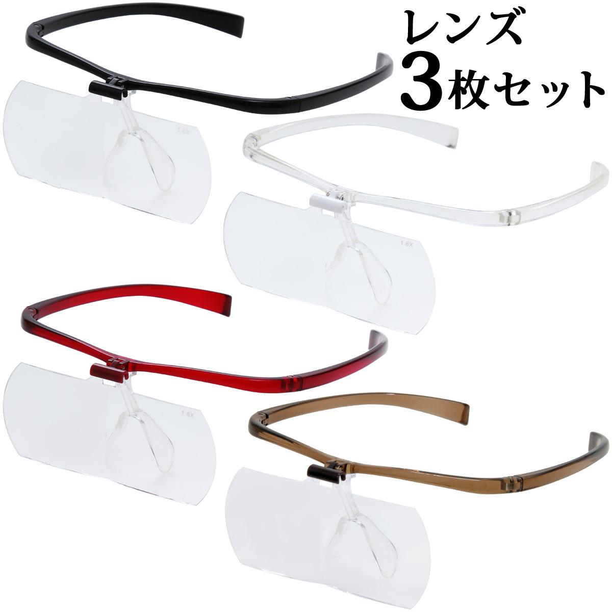 ヘッドルーペより気軽 拡大鏡 虫眼鏡 老眼鏡 作業 手芸用ルーペ 裁縫 ビーズ ネイル まつげエクステ まつ毛 ルーペ 数量限定アウトレット最安価格 型 メガネ アウトレット HF-61DEF 1.6倍 メガネタイプ 双眼メガネルーペ レンズ3枚セット クリアルーペ 池田レンズ 手芸 メガネの上から 跳ね上げ メガネ型ルーペ 2倍 代引き不可 2.3倍