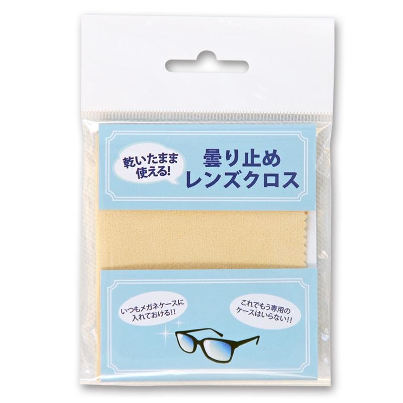 止め 拭き 曇り メガネ