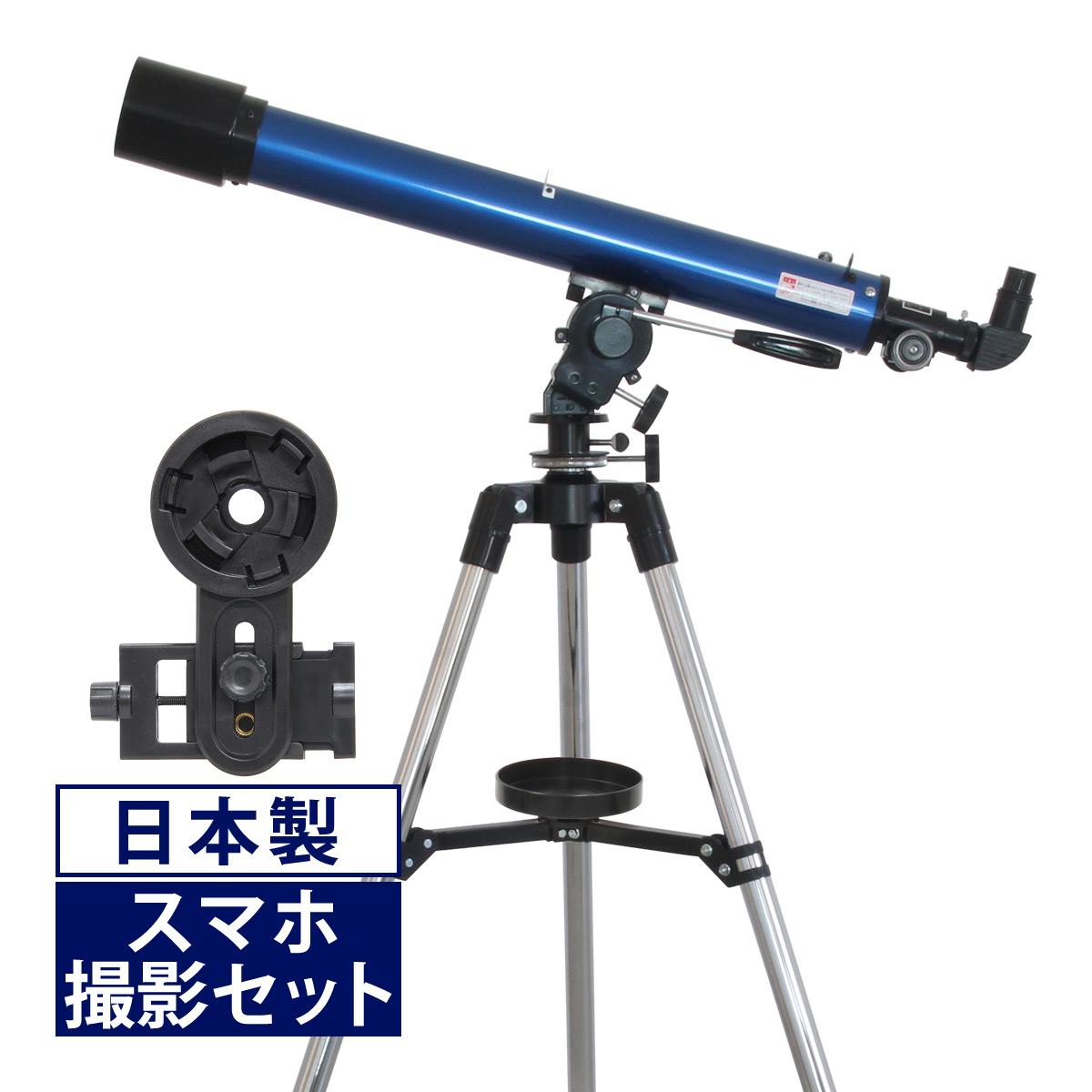 【お買い物マラソン クーポン配布中】天体望遠鏡 スマホ 初心者 子供 小学生 リゲル60 日本製