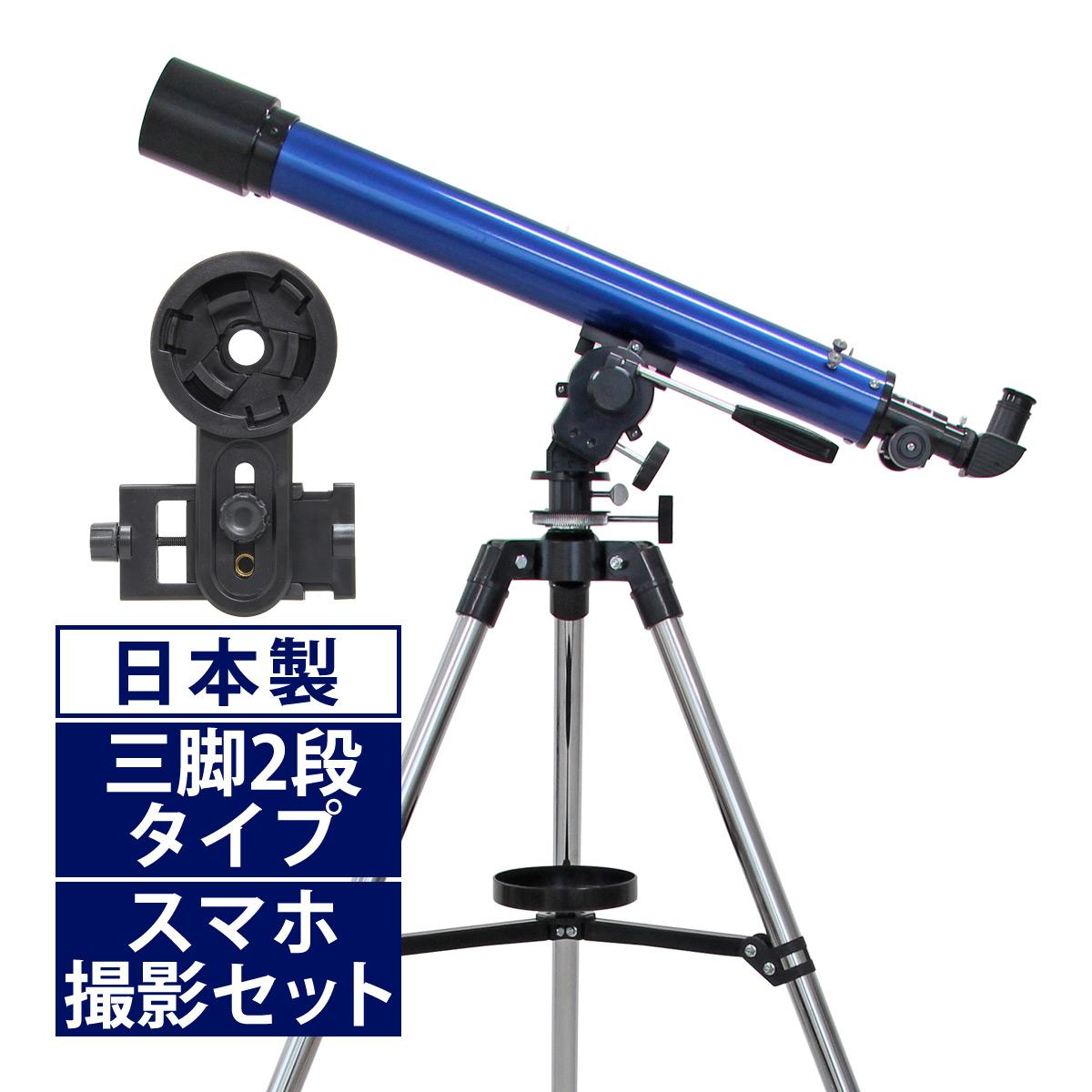 天体望遠鏡 スマホ 初心者 スマホ 子供 小学生 リゲルハイ60D 日本製 天体望遠鏡 日本製, カワナベグン:49285498 --- sunward.msk.ru