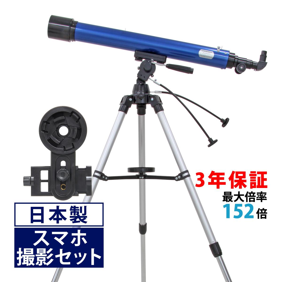 天体望遠鏡 スマホ 小学生 リゲル80 日本製 子供用