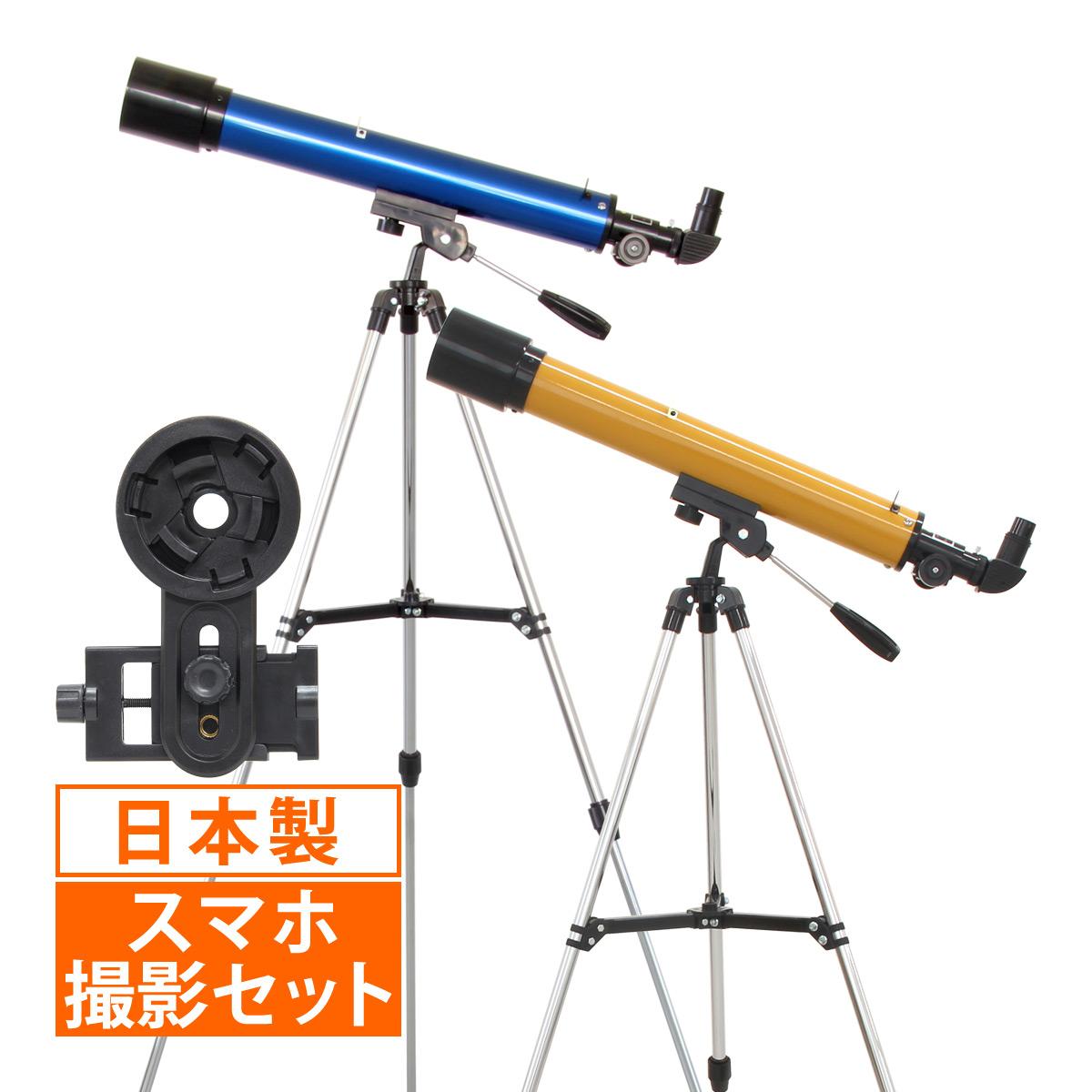 天体望遠鏡 スマホ 初心者 子供 小学生 レグルス60 日本製 口径60mm カメラアダプター 屈折式 おすすめ 入門 入学祝い