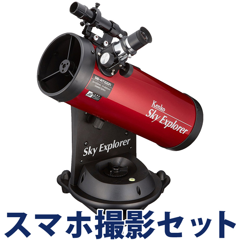 Astronomical telescope sky exp controller SE-AT100N reflective automatic tracking Nebula star cluster celestial telescope