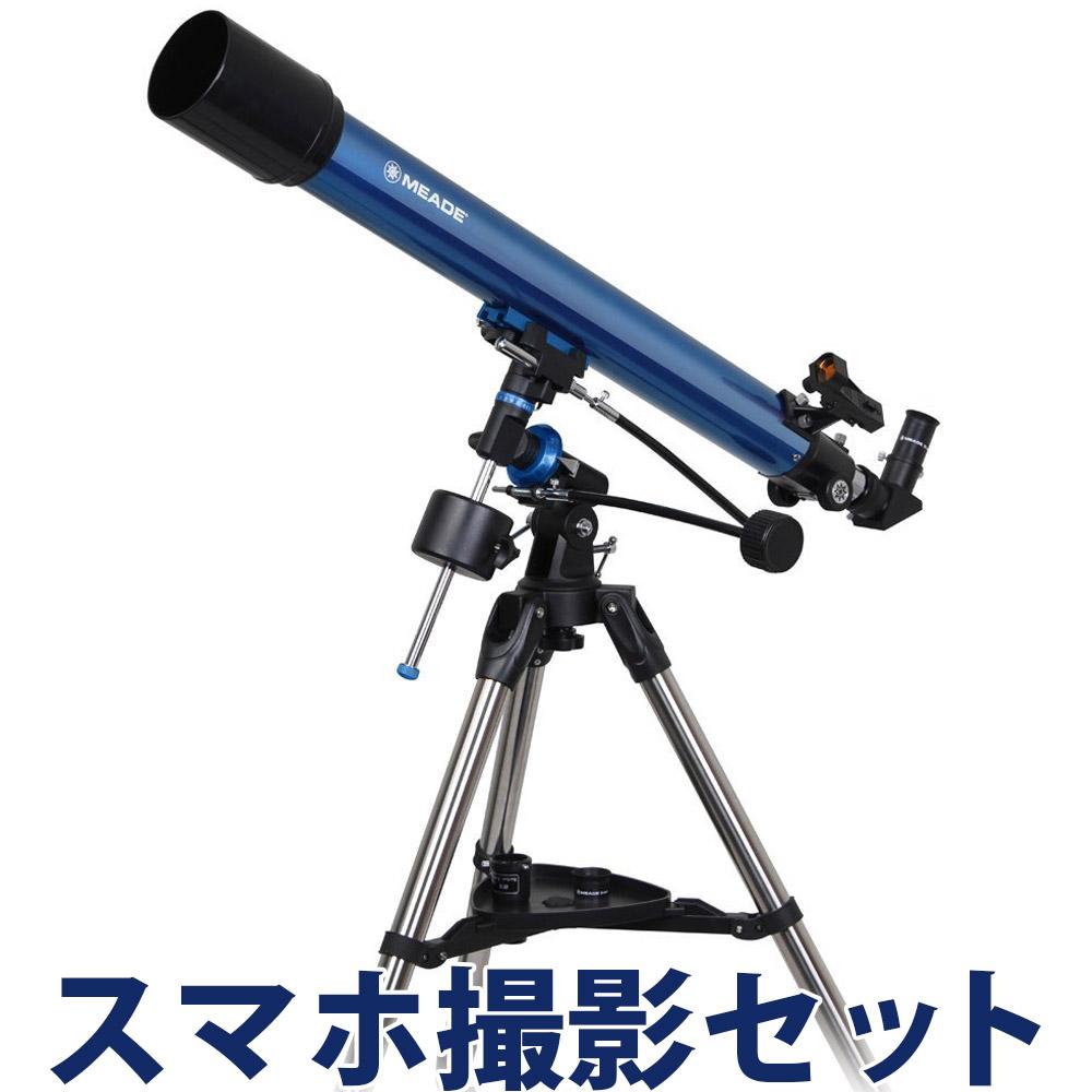 【お買い物マラソン クーポン配布中】天体望遠鏡 スマホ ミード 初心者 小学生 子供 赤道儀式 EQM-70 MEADE ケンコー カメラアダプター