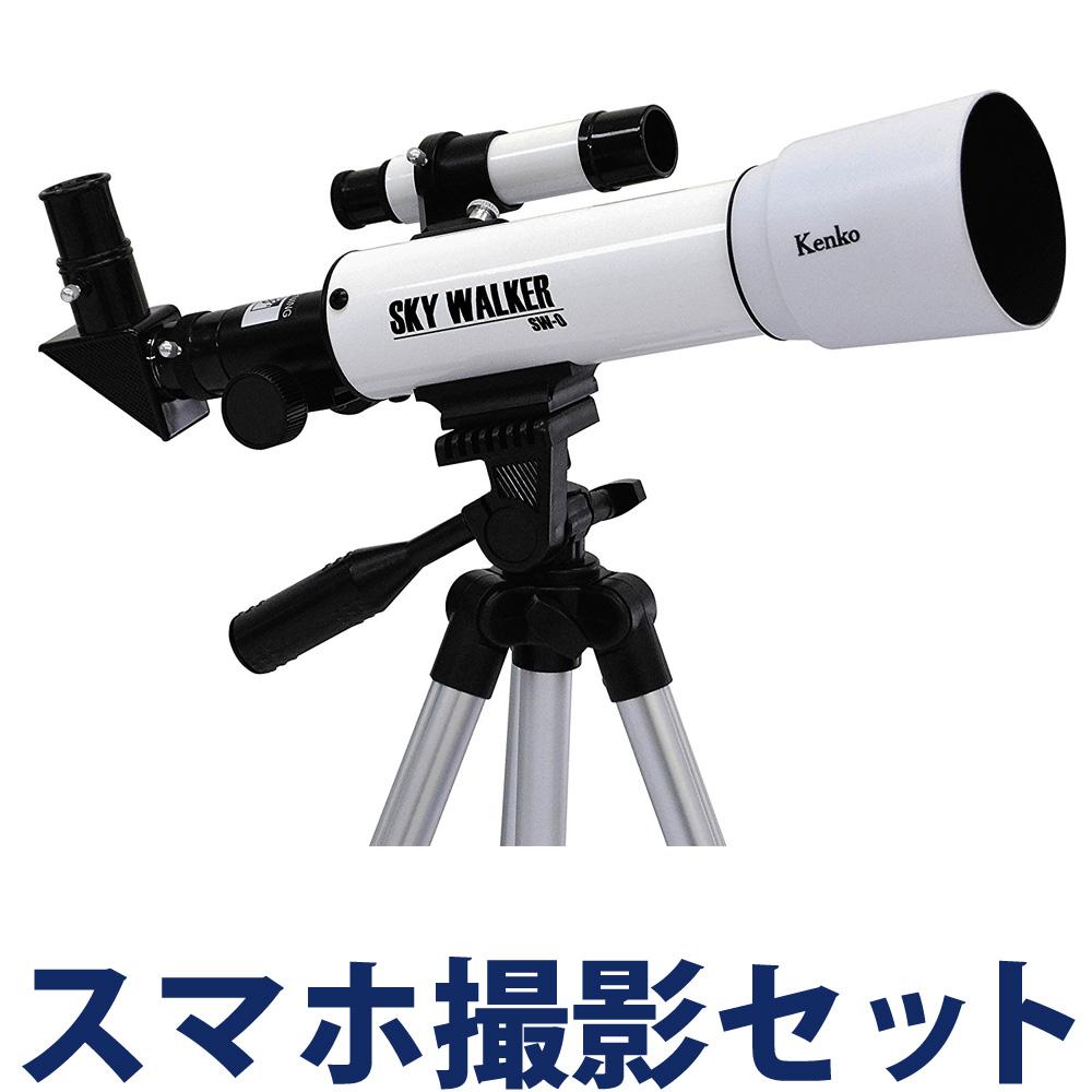 天体望遠鏡 スマホ 初心者 小学生 子供 SKY WALKER スカイウォーカー SW-0 天体/地上両用 ケンコー