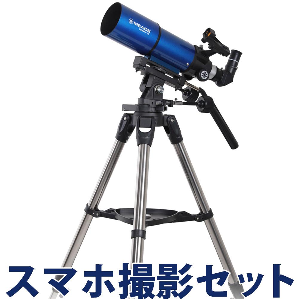 天体望遠鏡 スマホ ミード AZM-80 初心者 小学生 子供 MEADE おすすめ 屈折式 ケンコー カメラアダプター