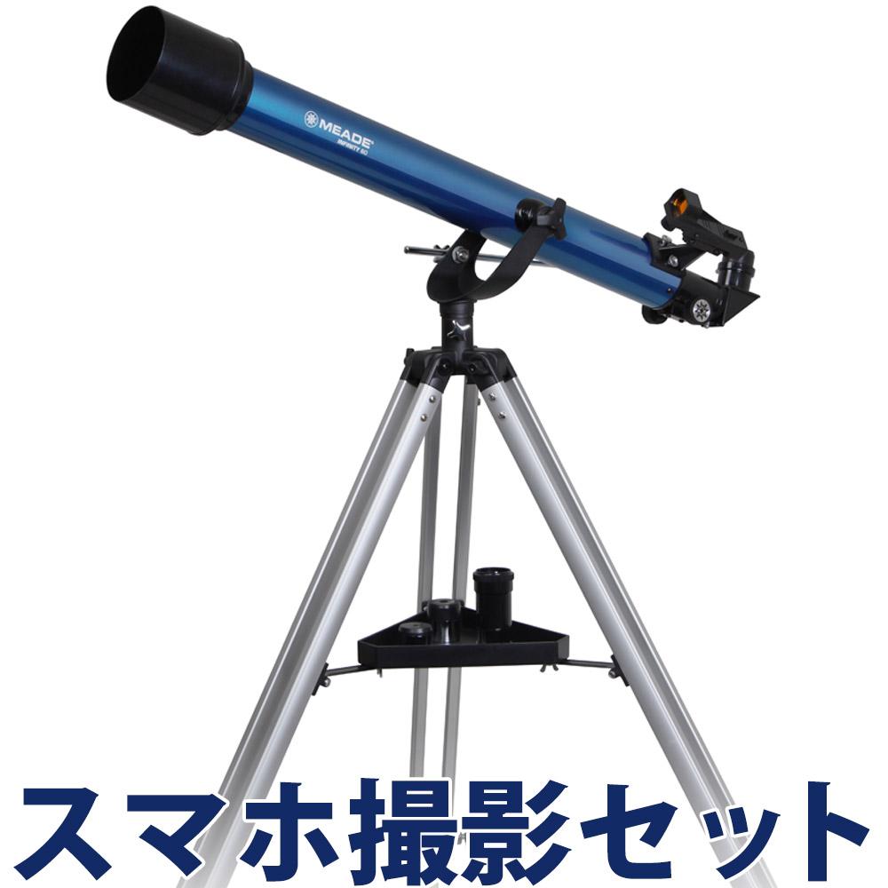 天体望遠鏡 スマホ ミード AZM-60 初心者 小学生 子供 MEADE おすすめ 屈折式 ケンコー カメラアダプター