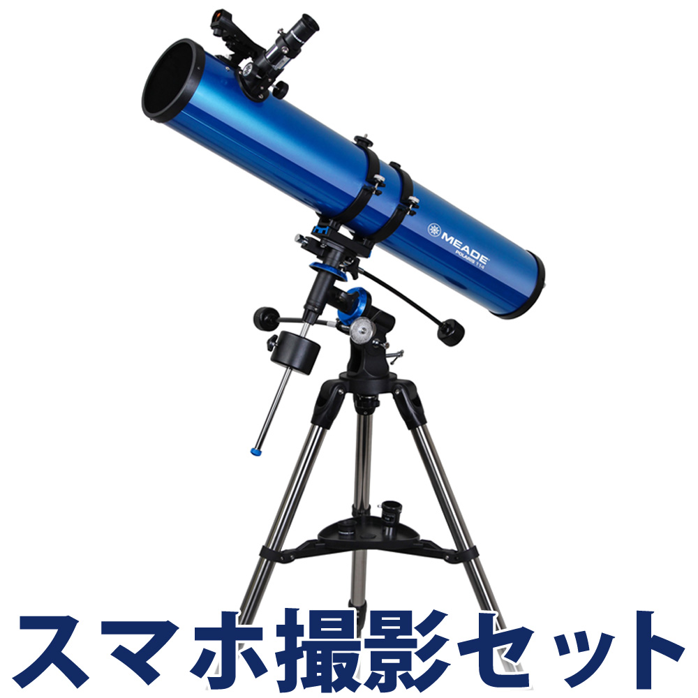 天体望遠鏡 スマホ ミード EQM-114 初心者 小学生 子供 MEADE おすすめ 反射式 天体観測 ケンコー カメラアダプター