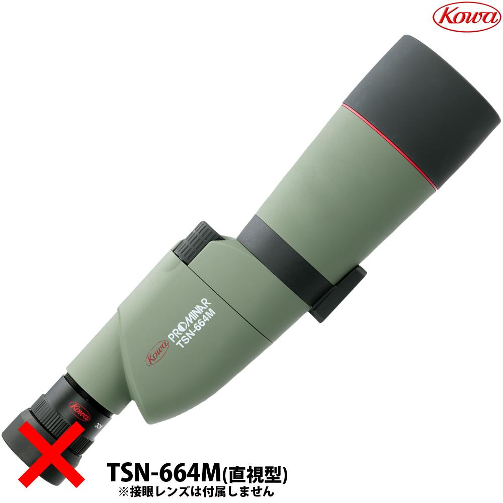 フィールドスコープ プロミナー TSN-664M スマホ撮影セット 直視型PROMINAR KOWA コーワ スポッティングスコープ