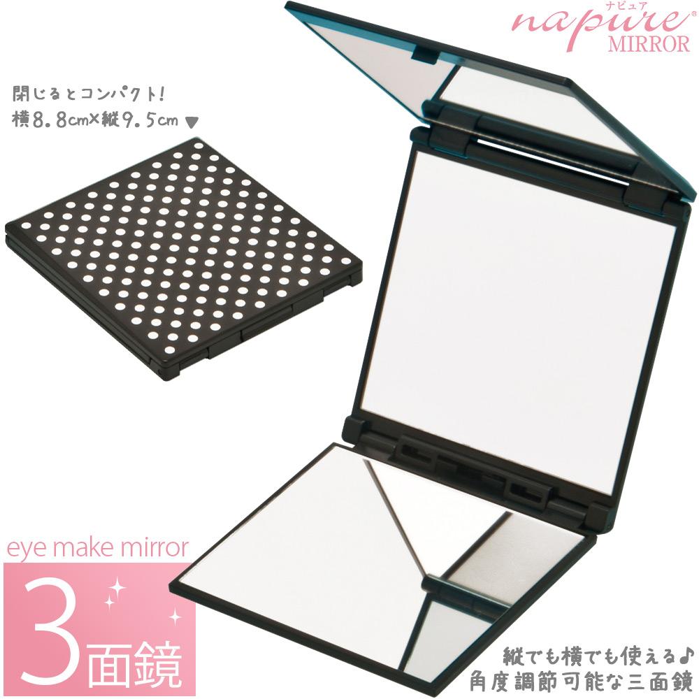 メール便可 化粧鏡 アイメイクミラー としてメイクアップの強力助っ人 低価格化 お値打ち価格で ナピュア3WAYコンパクトミラー 堀内鏡工業 EL-02