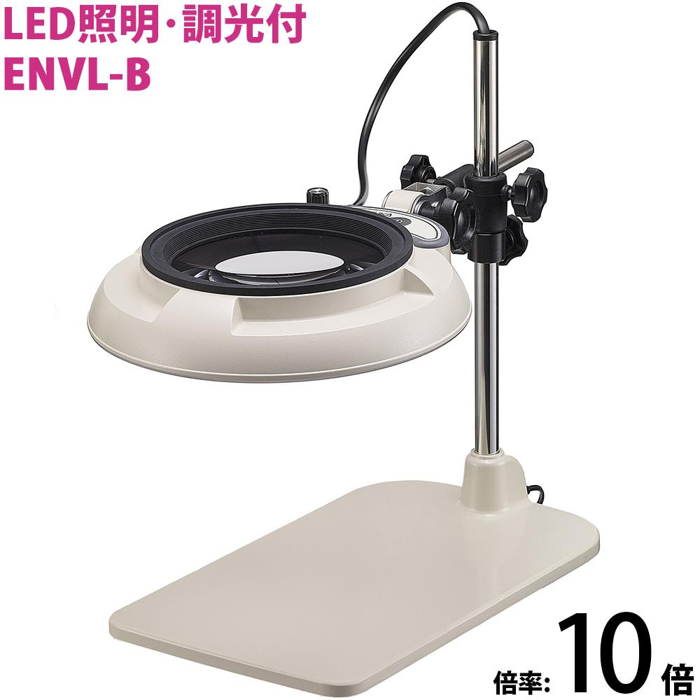 LED照明拡大鏡 テーブルスタンド式 明るさ調節機能付 ENVLシリーズ ENVL-B型 10倍 ENVL-BX10 オーツカ光学 拡大鏡 LED拡大鏡