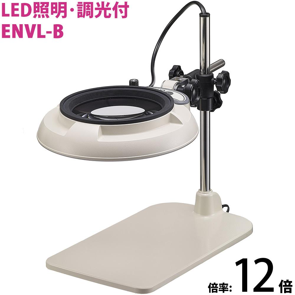 LED照明拡大鏡 テーブルスタンド式 明るさ調節機能付 ENVLシリーズ ENVL-B型 12倍 ENVL-BX12 オーツカ光学 拡大鏡 LED拡大鏡 細かい作業
