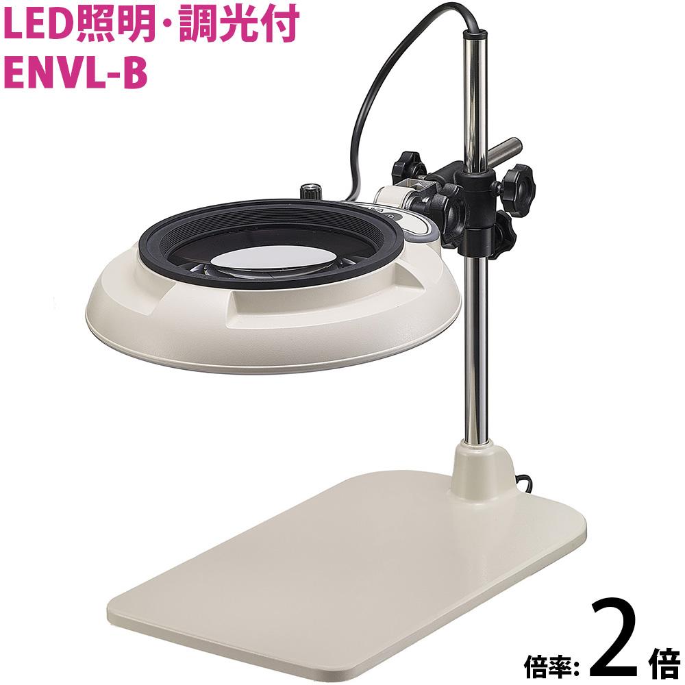 新しいエルメス ENVL-BX2 明るさ調節機能付 LED照明拡大鏡 拡大鏡 ENVL-B型 LED拡大鏡:ルーペスタジオ オーツカ光学 2倍 ENVLシリーズ テーブルスタンド式-DIY・工具