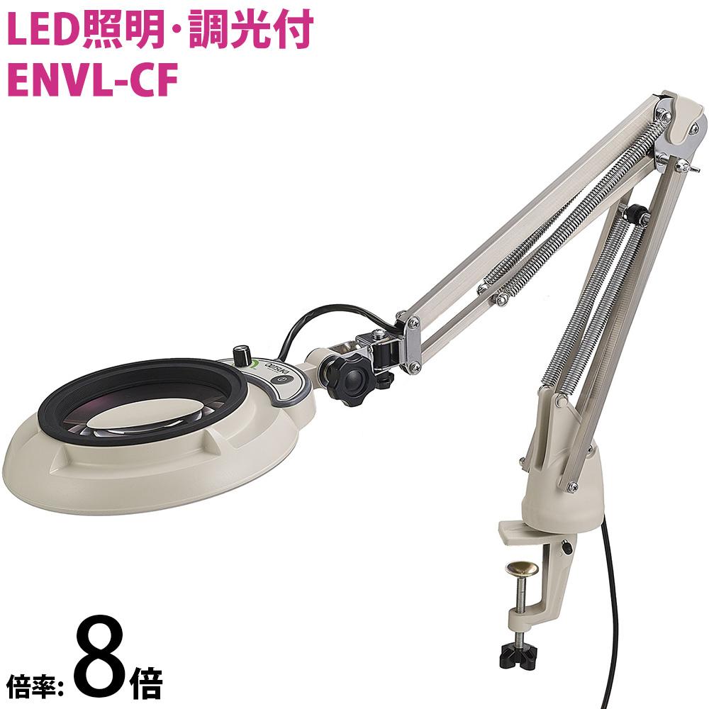 LED照明拡大鏡 コンパクトフリーアーム・クランプ取付式 明るさ調節機能付 ENVLシリーズ ENVL-CF型 8倍 ENVL-CFX8 オーツカ光学 虫眼鏡 LED照明拡大鏡 拡大 虫めがね 工業用 検査 趣味