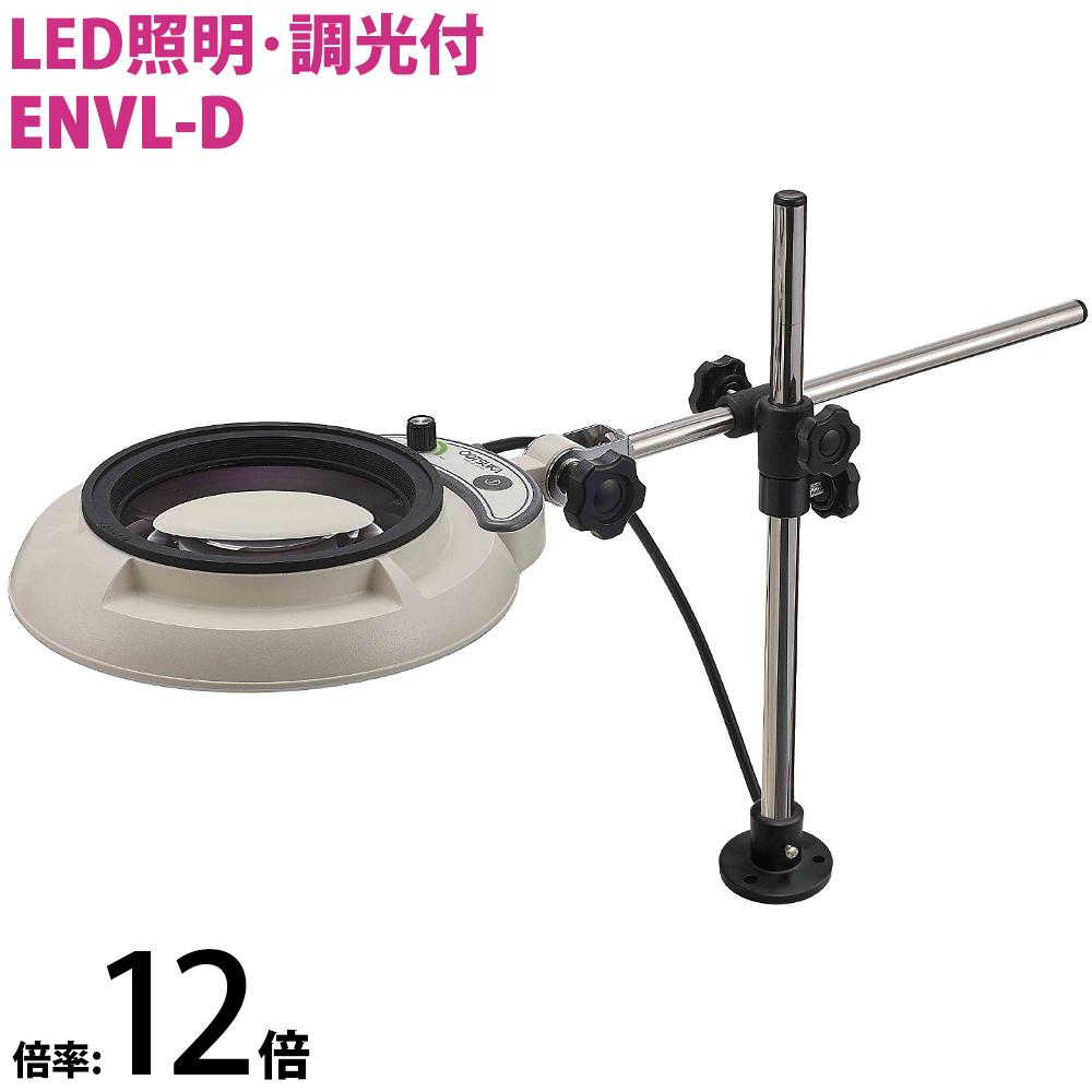 LED照明拡大鏡 ボックススタンド固定取付 明るさ調節機能付 ENVLシリーズ ENVL-D型 12倍 ENVL-DX12 オーツカ光学 拡大鏡 LED拡大鏡 ルーペ 検査 趣味