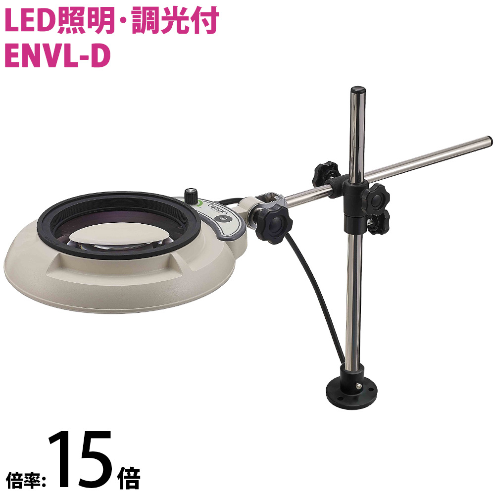 LED照明拡大鏡 ボックススタンド固定取付 明るさ調節機能付 ENVLシリーズ ENVL-D型 15倍 ENVL-DX15 オーツカ光学 拡大鏡 LED拡大鏡 ルーペ 検査 趣味