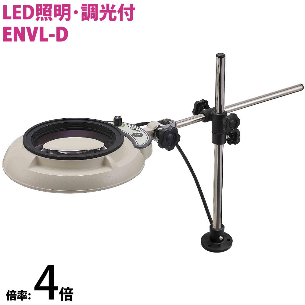 LED照明拡大鏡 ボックススタンド固定取付 明るさ調節機能付 ENVLシリーズ ENVL-D型 4倍 ENVL-DX4 オーツカ光学 拡大鏡 LED拡大鏡 ルーペ 検査 趣味