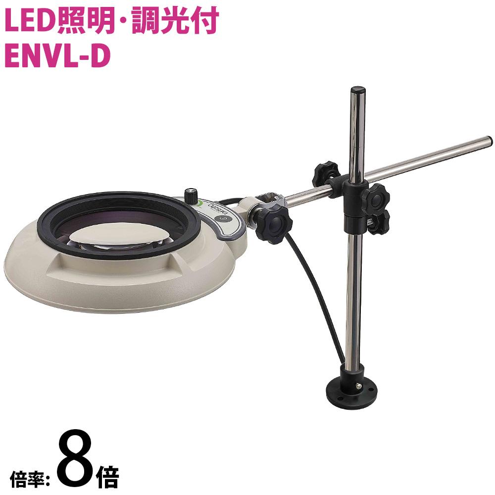 LED照明拡大鏡 ボックススタンド固定取付 明るさ調節機能付 ENVLシリーズ ENVL-D型 8倍 ENVL-DX8 オーツカ光学 拡大鏡 LED拡大鏡 ルーペ 検査 趣味