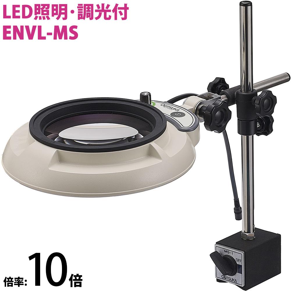 LED照明拡大鏡 マグネットスタンド取付 明るさ調節機能付 ENVLシリーズ ENVL-MS型 10倍 ENVL-MSX10 オーツカ光学 拡大鏡 LED拡大鏡 マグネット付き拡大鏡 検査 趣味