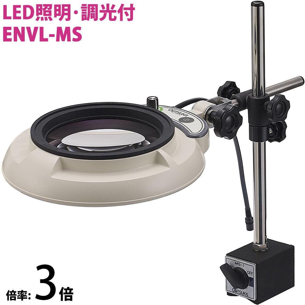 LED照明拡大鏡 マグネットスタンド取付 明るさ調節機能付 ENVLシリーズ ENVL-MS型 3倍 ENVL-MSX3 オーツカ光学 拡大鏡 LED拡大鏡 検査 趣味 細かい作業