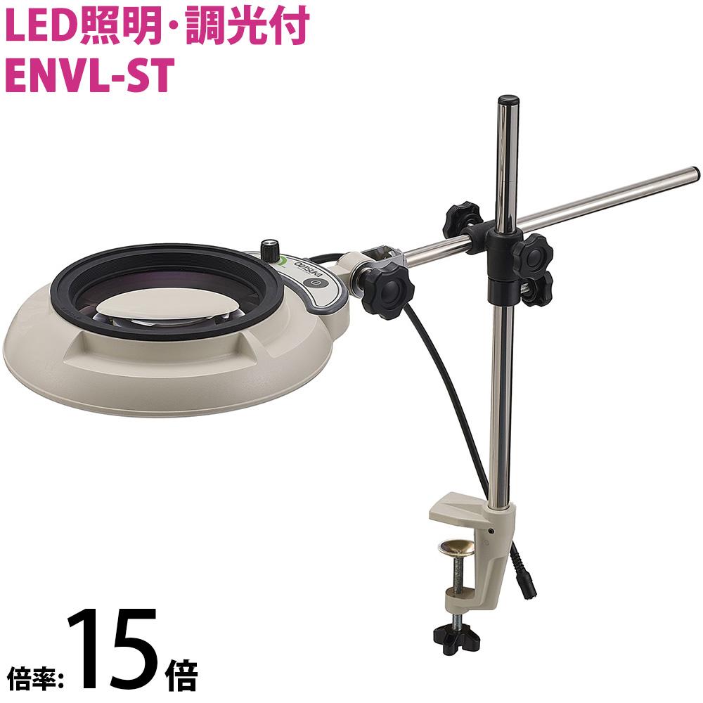 LED照明拡大鏡 クランプスタンド取付式 明るさ調節機能付 ENVLシリーズ ENVL-ST型 15倍 ENVL-ST×15 オーツカ光学 拡大鏡 LED拡大鏡 検査 趣味