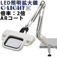 照明拡大鏡 フリーアーム式 オーライト3 インバーター機能あり 反射防止 2倍ARコート付き オーツカ光学 O-LIGHT 拡大 照明付き拡大鏡 フリーアーム式 ルーペ 検品