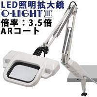 照明拡大鏡 フリーアーム式 オーライト3 インバーター機能あり 反射防止 3.5倍ARコート付き オーツカ光学 O-LIGHT 拡大 照明付き拡大鏡 フリーアーム式 ルーペ 検品