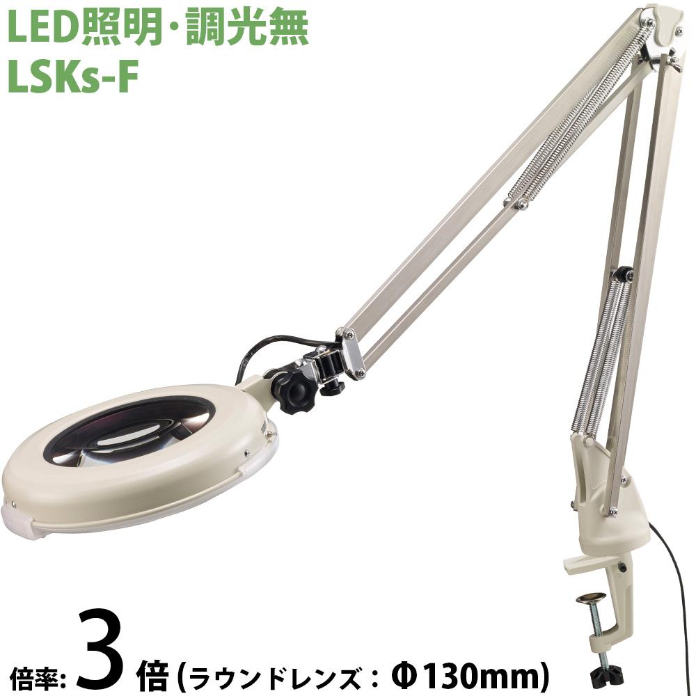 LED照明拡大鏡 調光なし LSKs-F 3倍 オーツカ 拡大鏡 LED照明拡大鏡 検査 ルーペ 拡大 精密検査 精密作業