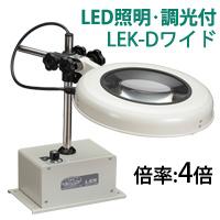 LED照明拡大鏡 ボックススタンド固定式 調光付 LEKシリーズ LEK-Dワイド型 4倍 LEK WIDE-D×4 オーツカ光学