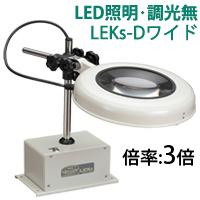 LED照明拡大鏡 ボックススタンド固定式 調光無 LEKsシリーズ LEKsワイド-D型 3倍 LEKs WIDE-DX3 オーツカ光学