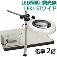 LED照明拡大鏡 クランプスタンド取付式 調光無 LEKsシリーズ LEKsワイド-ST型 2倍 LEKs WIDE-STX2 オーツカ光学