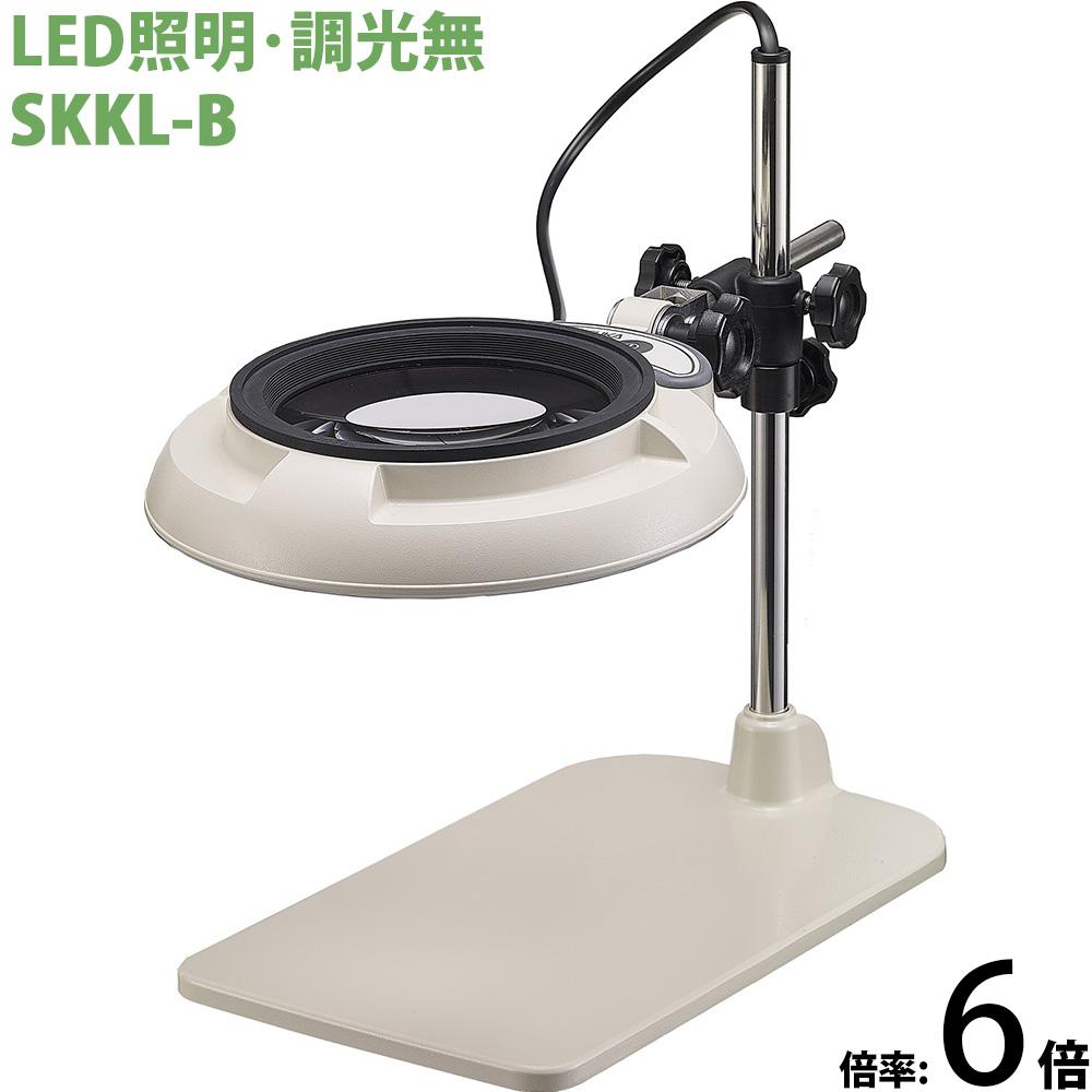 LED照明拡大鏡 テーブルスタンド式 調光無 SKKLシリーズ SKKL-B型 6倍 SKKL-B×6 オーツカ光学