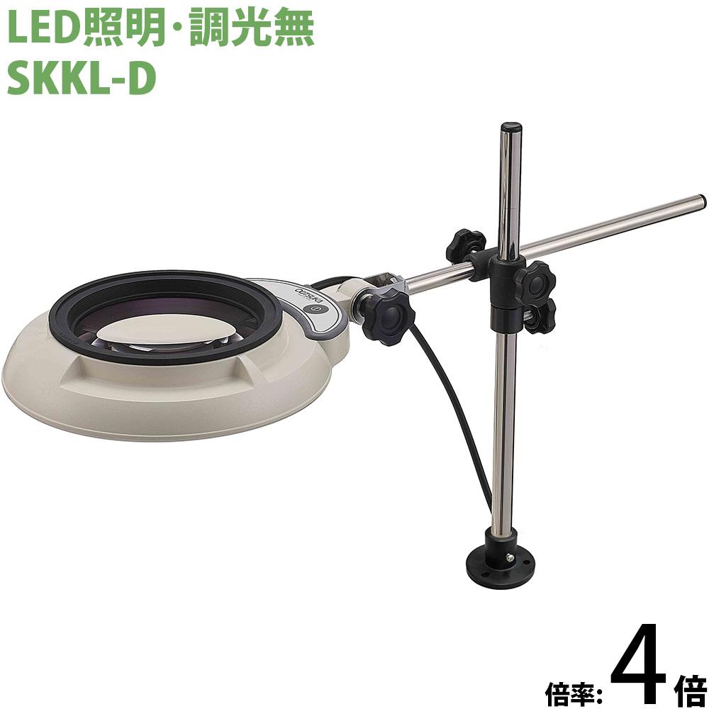 LED照明拡大鏡 ボックススタンド固定取付 調光無 SKKLシリーズ SKKL-D型 4倍 SKKL-DX4 オーツカ光学
