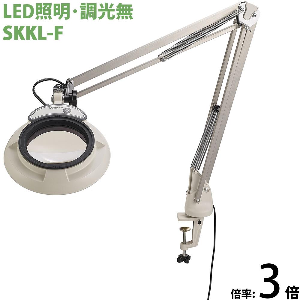 LED照明拡大鏡 フリーアーム・クランプ取付式 調光無 SKKLシリーズ SKKL-F型 3倍 SKKL-FX3 オーツカ光学