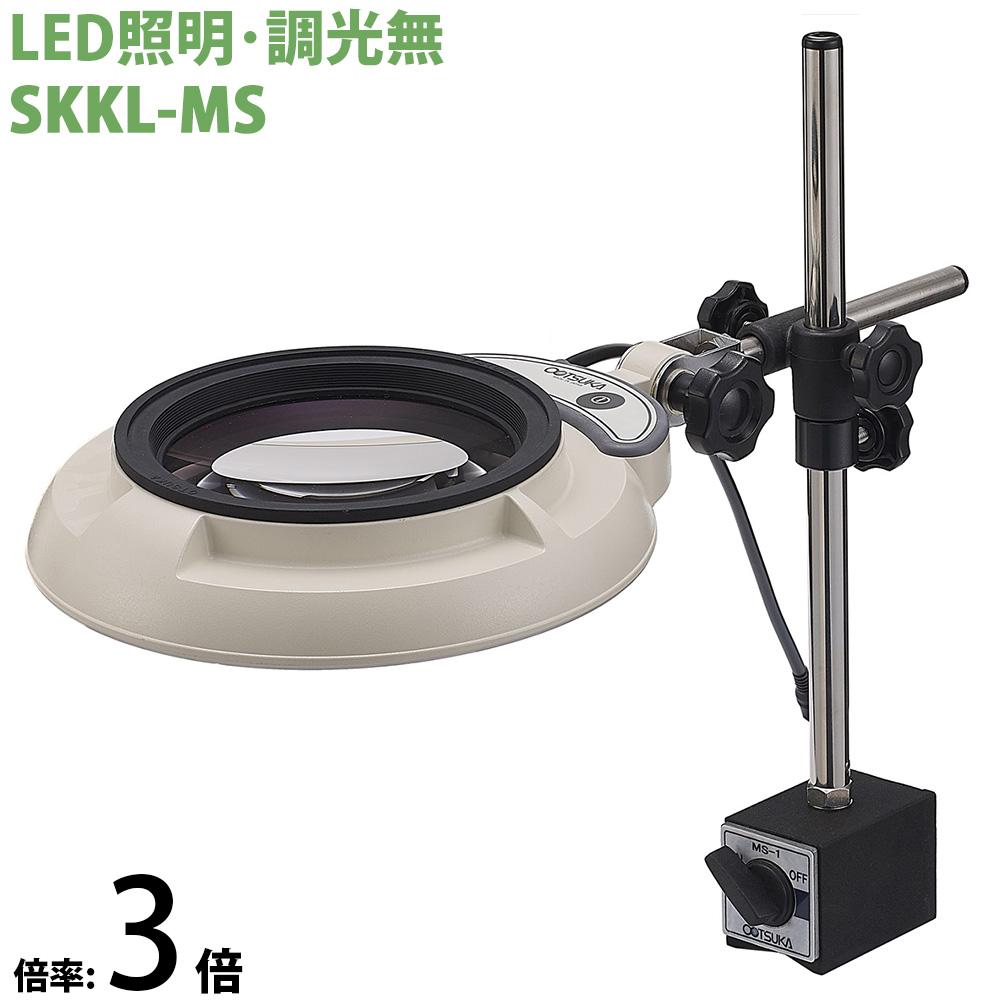 LED照明拡大鏡 マグネットスタンド取付 調光無 SKKLシリーズ SKKL-MS型 3倍 SKKL-MSX3 オーツカ光学