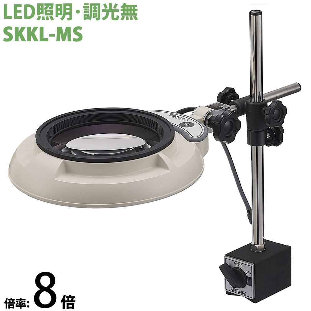 LED照明拡大鏡 マグネットスタンド取付 調光無 SKKLシリーズ SKKL-MS型 8倍 SKKL-MSX8 オーツカ光学