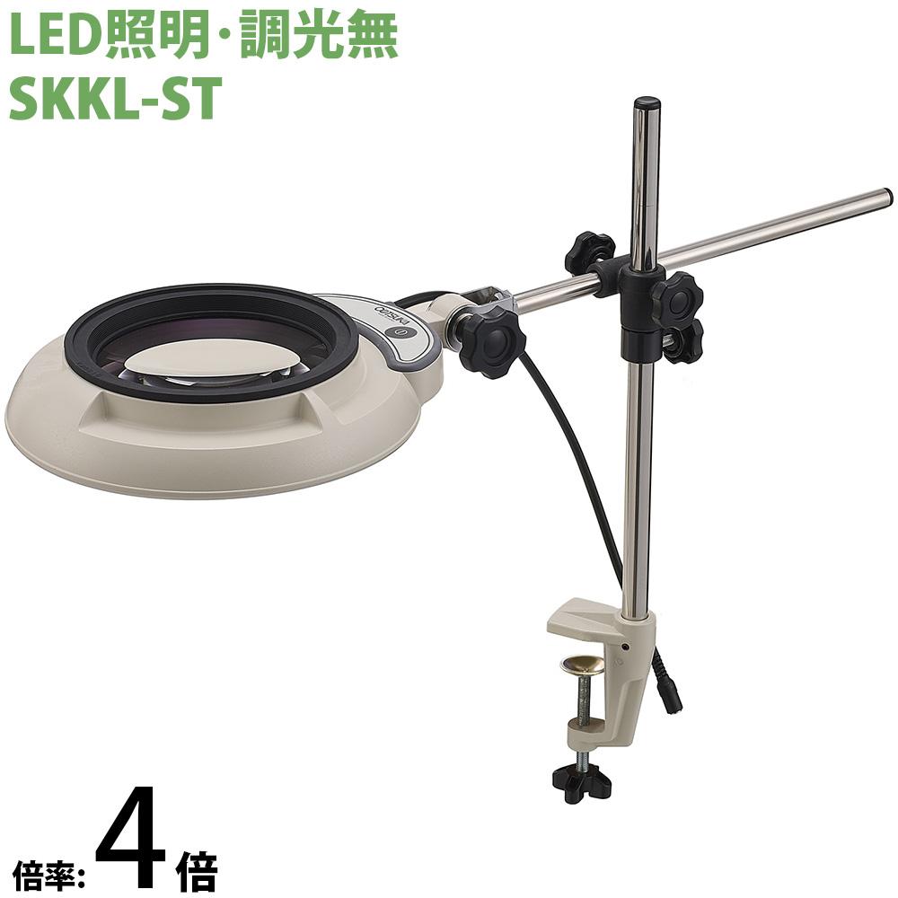 LED照明拡大鏡 クランプスタンド取付式 調光無 SKKLシリーズ SKKL-ST型 4倍 SKKL-STX4 オーツカ光学