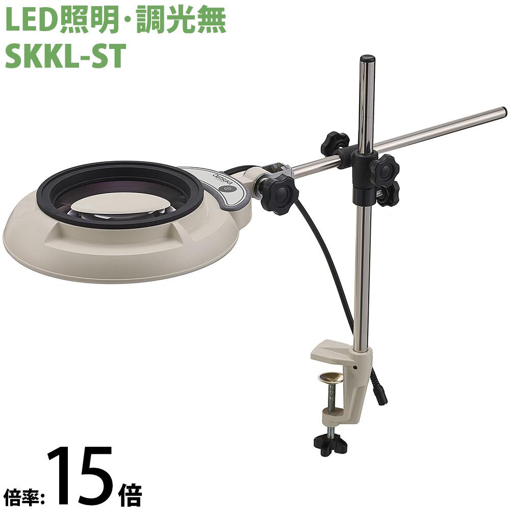 LED照明拡大鏡 クランプスタンド取付式 調光無 SKKLシリーズ SKKL-ST型 15倍 SKKL-STX15 オーツカ光学