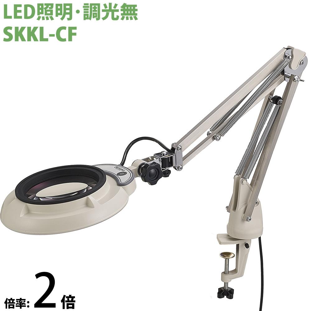 LED照明拡大鏡 コンパクトフリーアーム・クランプ取付式 調光無 SKKLシリーズ SKKL-CF型 2倍 SKKL-CFX2 オーツカ光学