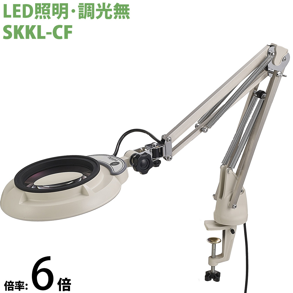 LED照明拡大鏡 コンパクトフリーアーム・クランプ取付式 調光無 SKKLシリーズ SKKL-CF型 6倍 SKKL-CFX6 オーツカ光学