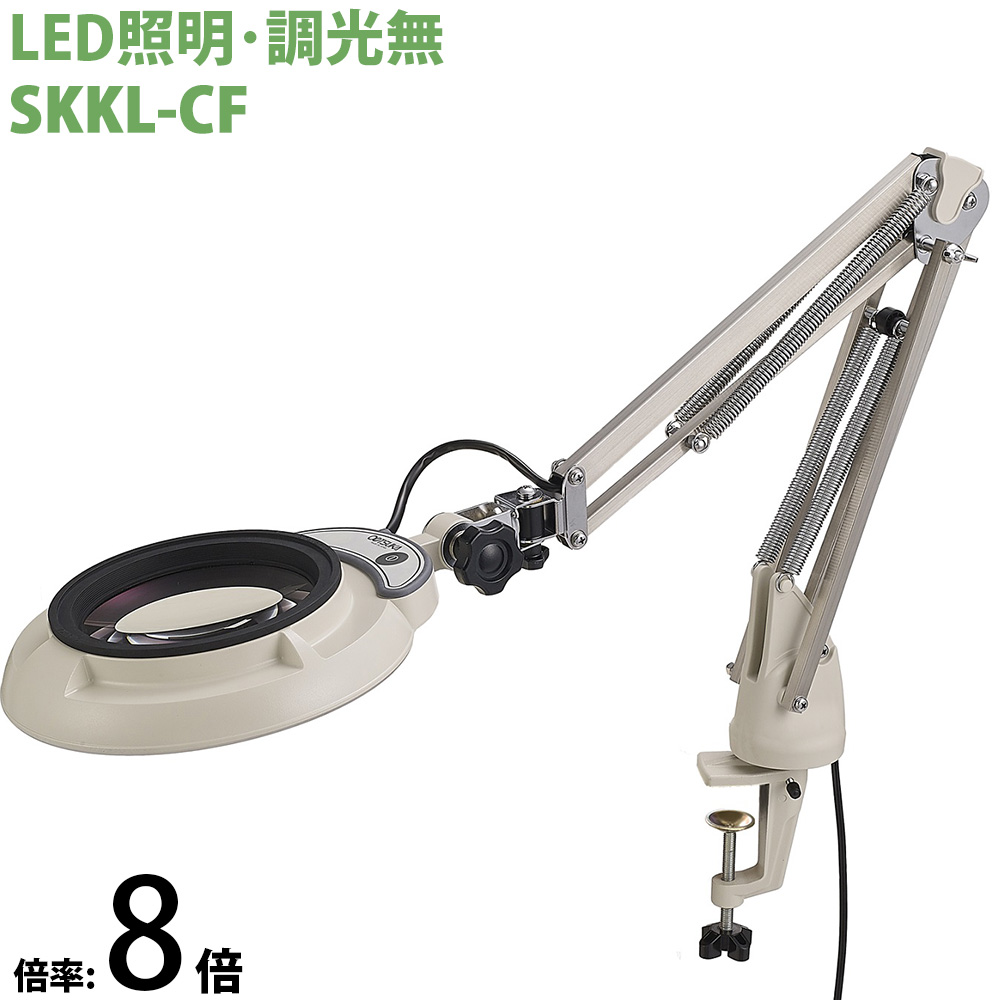 LED照明拡大鏡 コンパクトフリーアーム・クランプ取付式 調光無 SKKLシリーズ SKKL-CF型 8倍 SKKL-CF×8 オーツカ光学